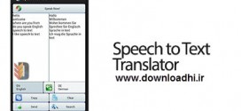 SPEECH TO TEXT TRANSLATOR TTS